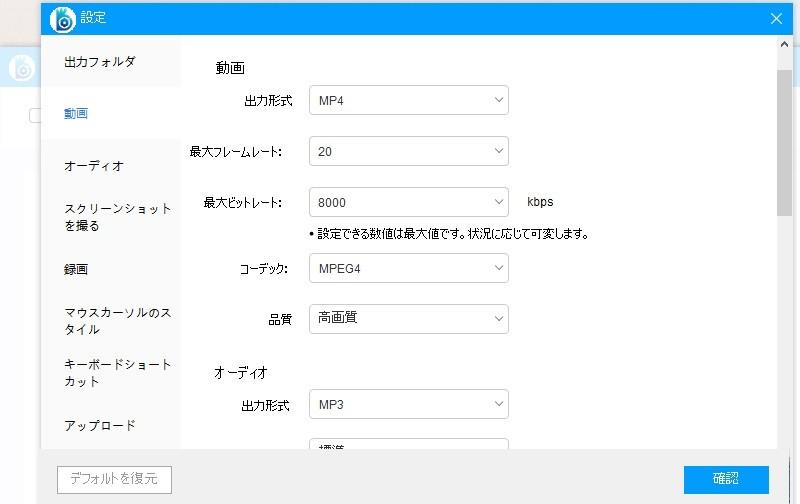 screen grabber pro advanced settings jp