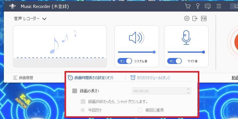 music recorder task step2