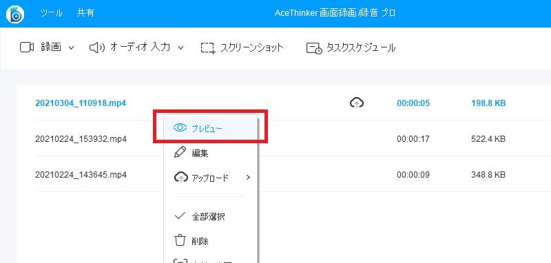 record livestream sgp jp step4