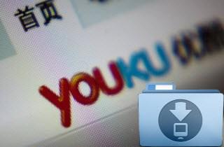 Youkuからビデオをダウンロードする方法