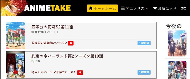 best anime site animetake
