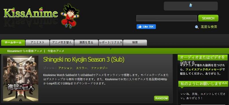 best anime site kissanime