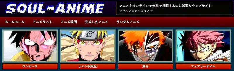 best anime site soul anime