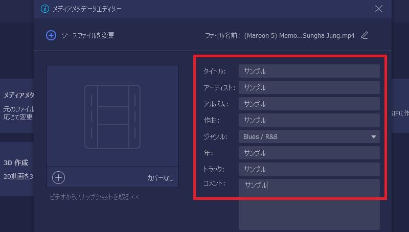 vmp jp edit metadata