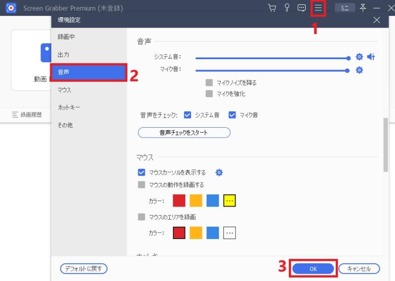 sgp configure settings step2