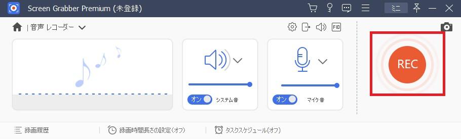 sgp start recording step3