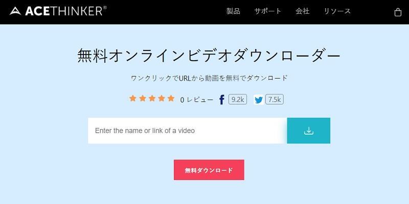 share youtube video on instagram online downloader step1